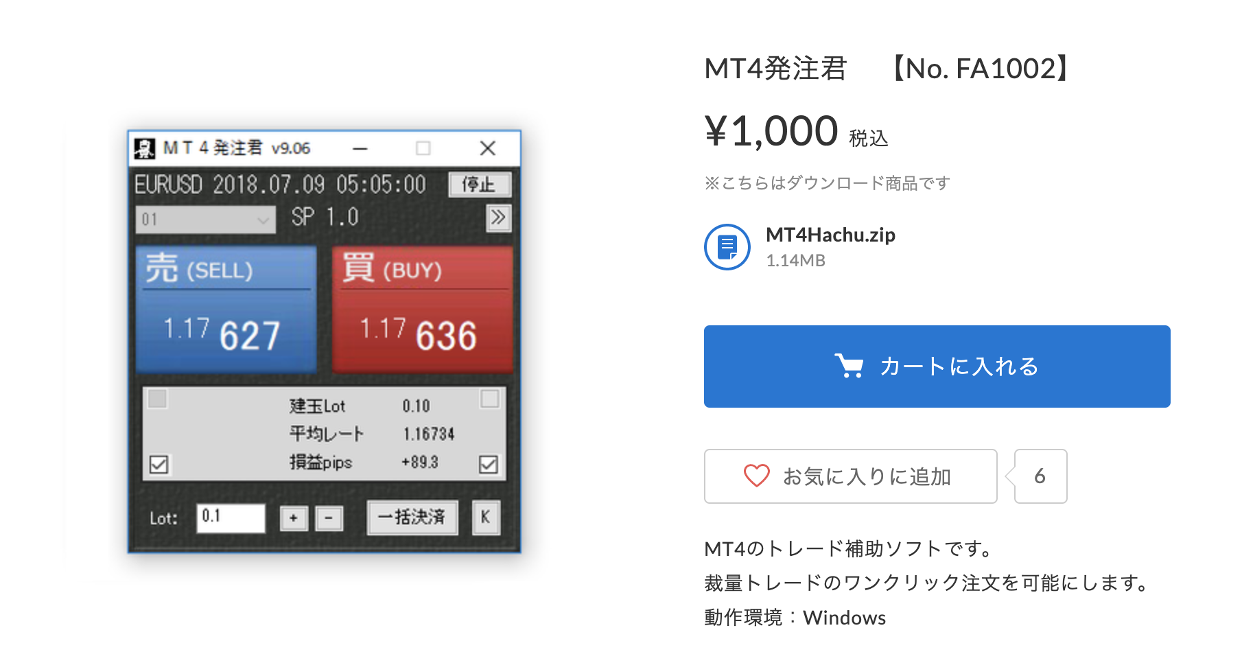 mt4 発注 君 使い方