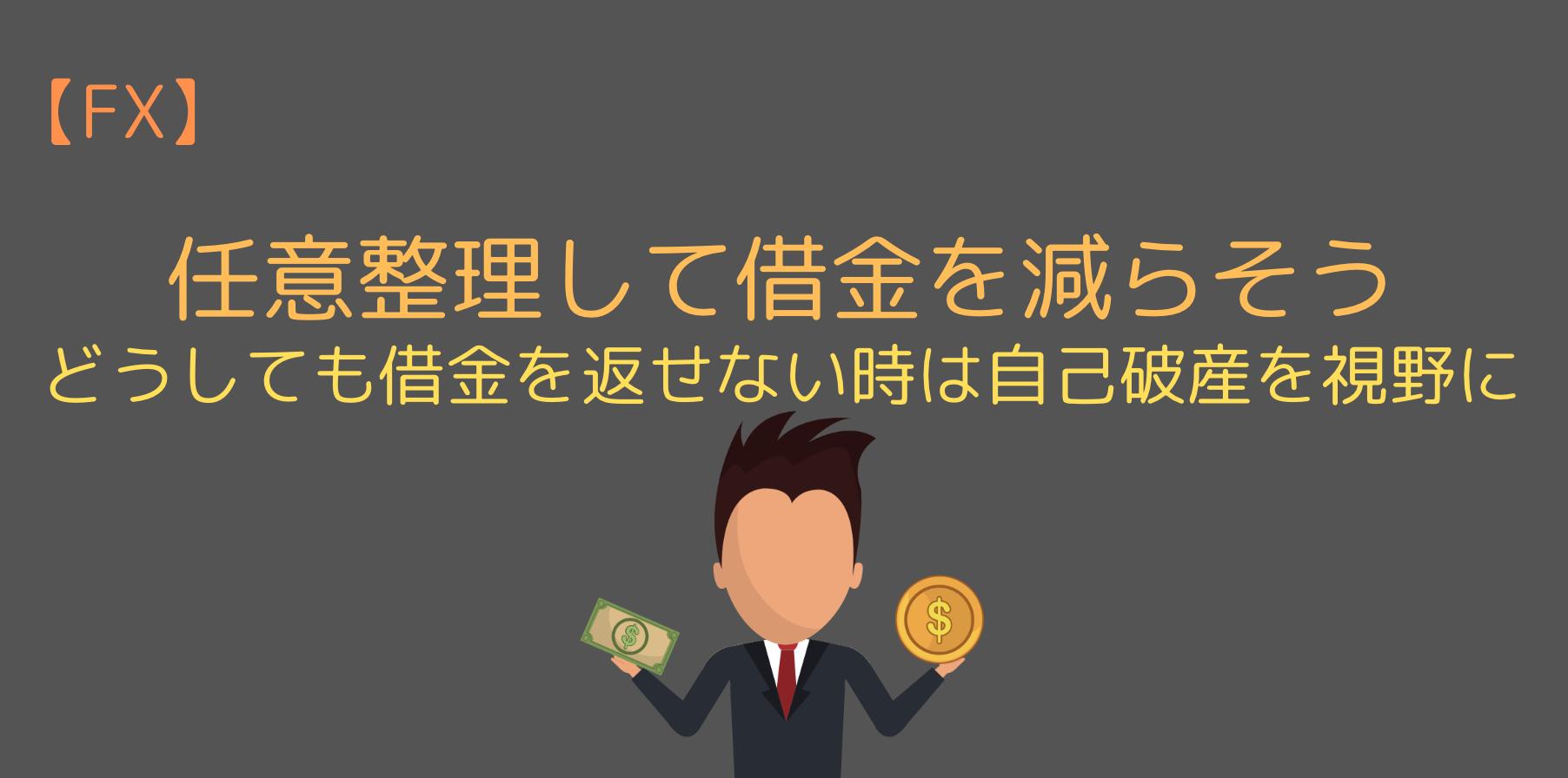 任意整理もしくは自己破産という選択