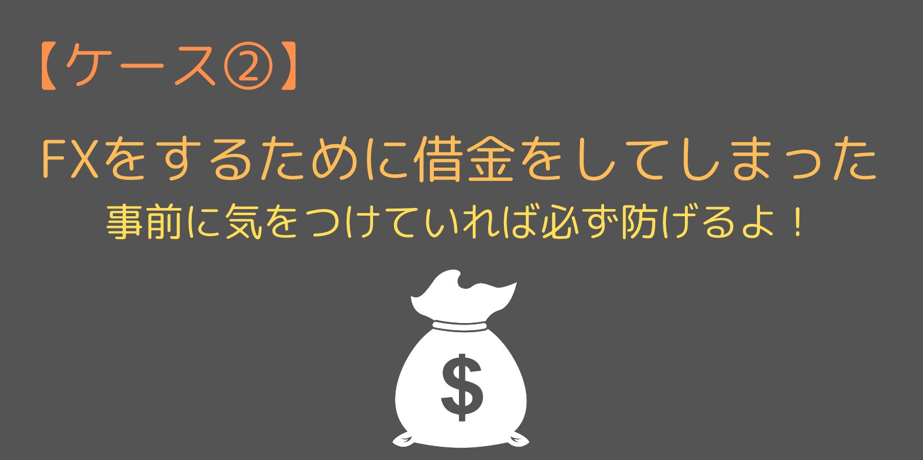 ケース②:借金をして取引をして負けてしまった場合