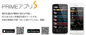 プライムアプリS