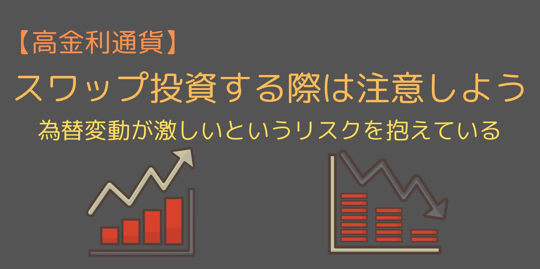 高金利通貨に投資する注意点