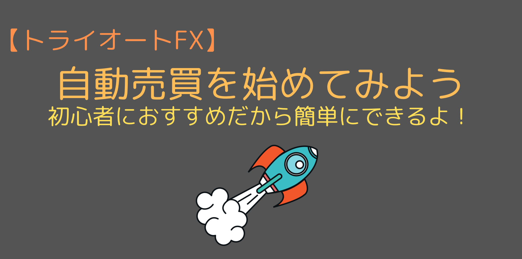 トライオートFXまとめ