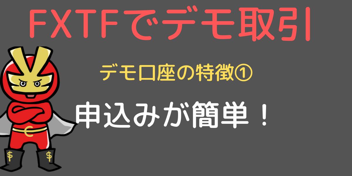FXTFの申し込み
