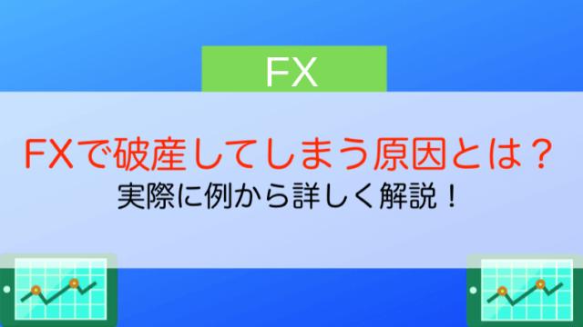 FXの破産してしまう原因