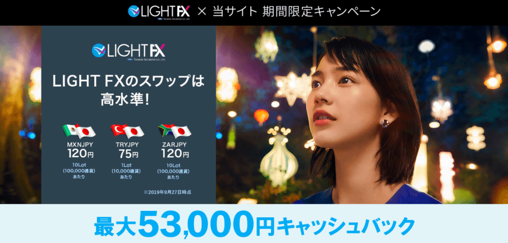 LIGHTFXtop