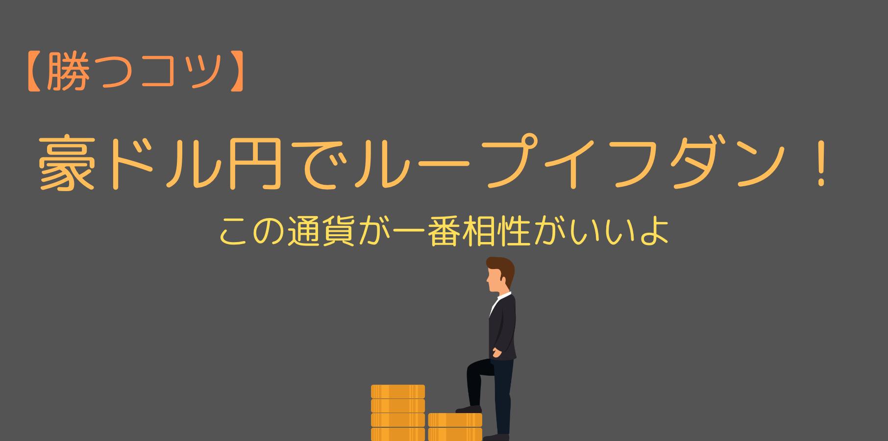 豪ドル円でトレード