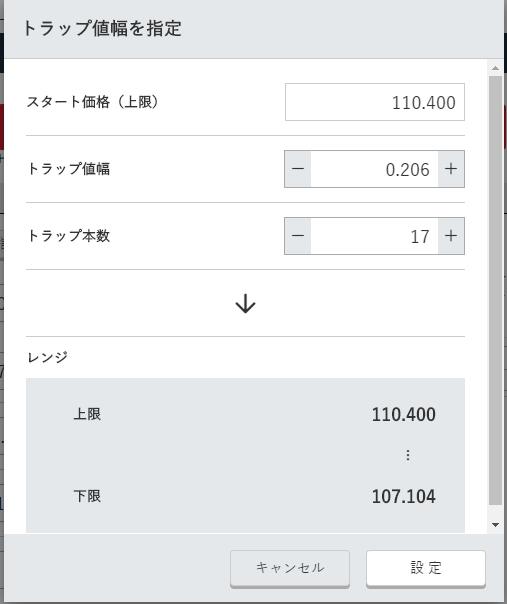 トラップ値幅指定画面