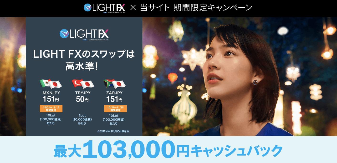 LIGTH FX
