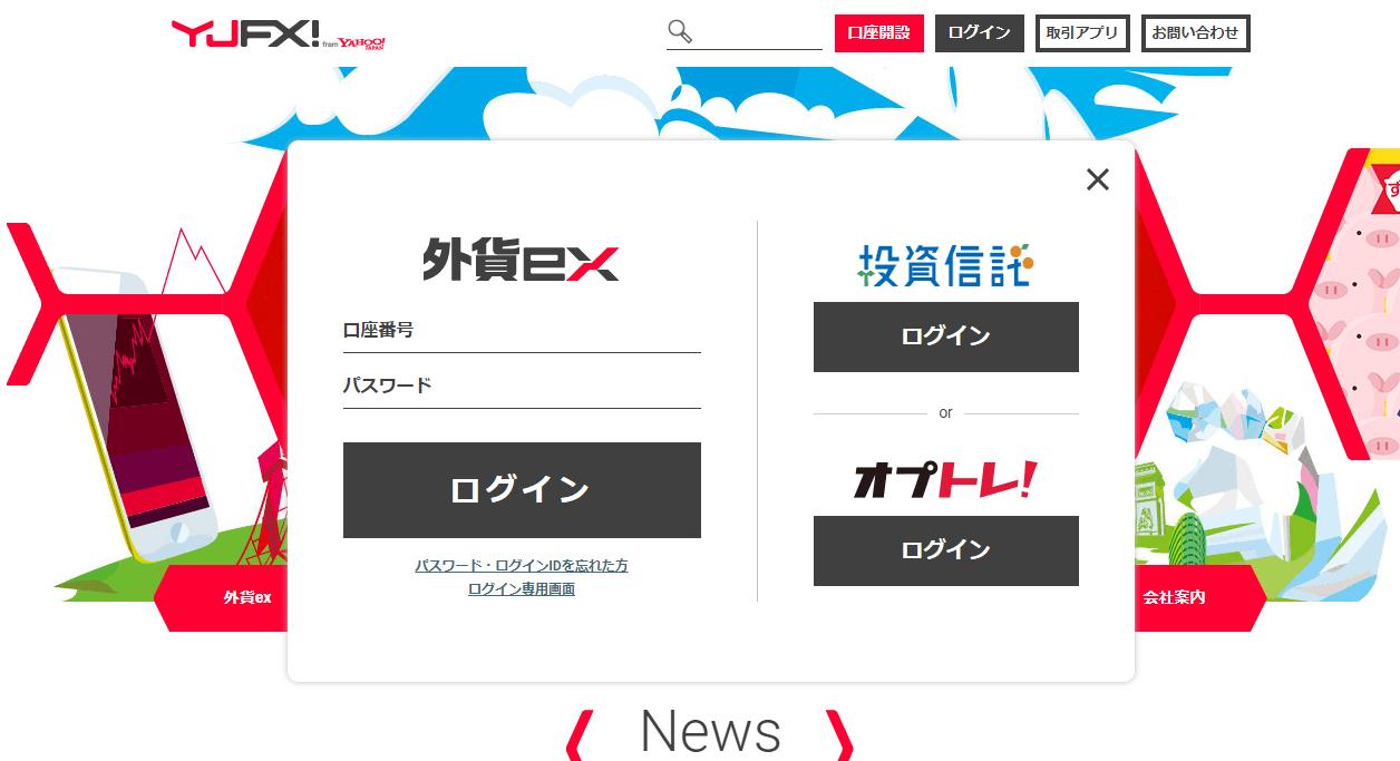 YJFXログイン画面