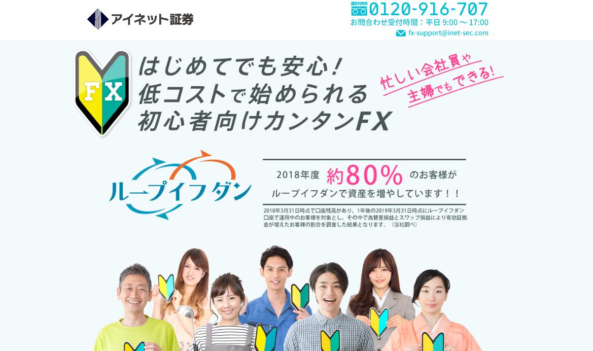 アイネット証券紹介