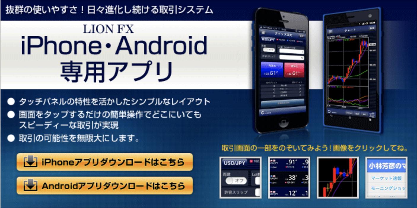 ヒロセ通商のアプリ