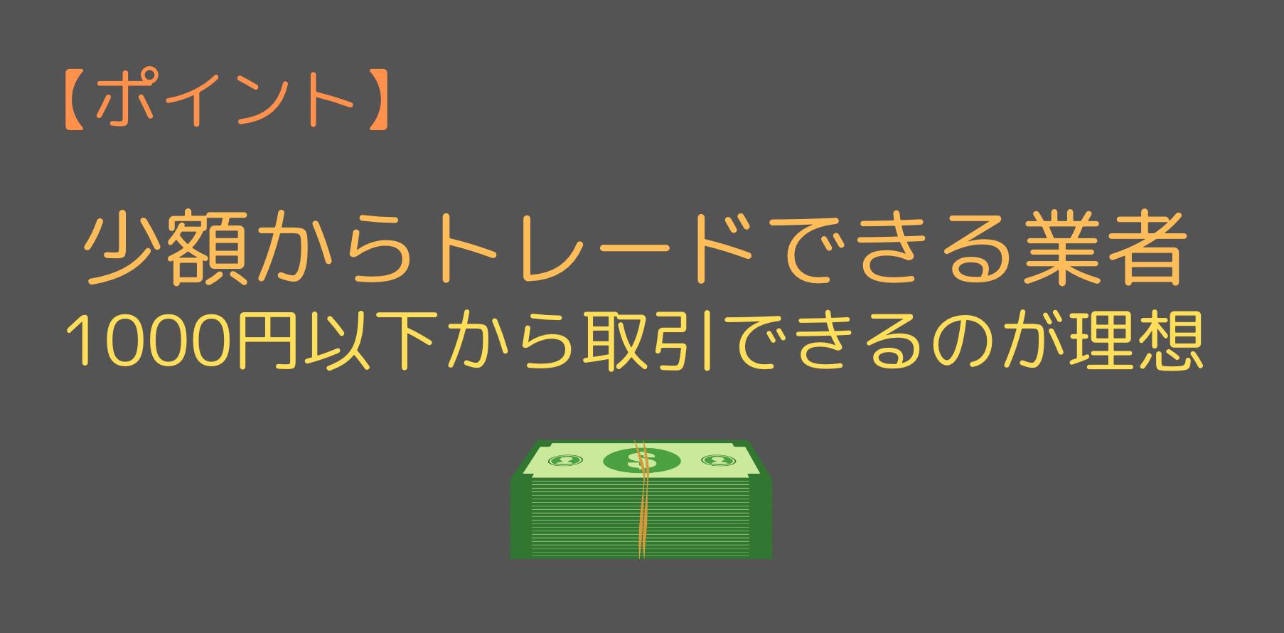 1000円以下で投資ができるサービスを選ぼう