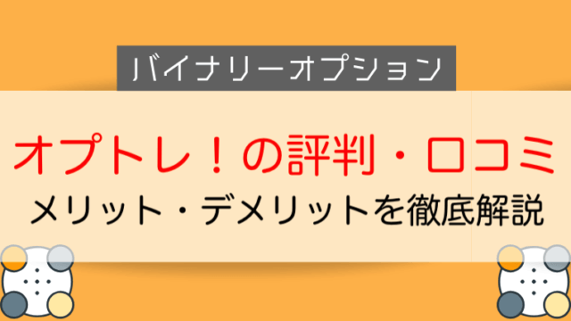 オプトレ!の評判・口コミ