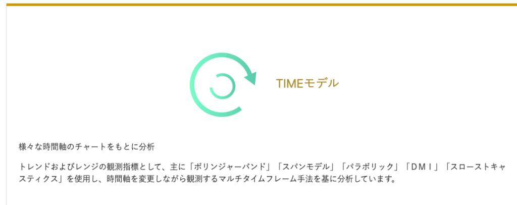 timeモデル