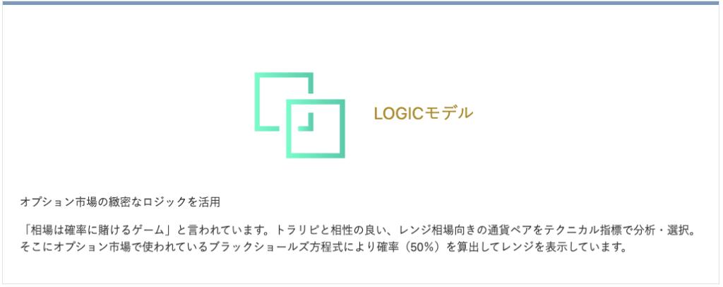 loigcモデル