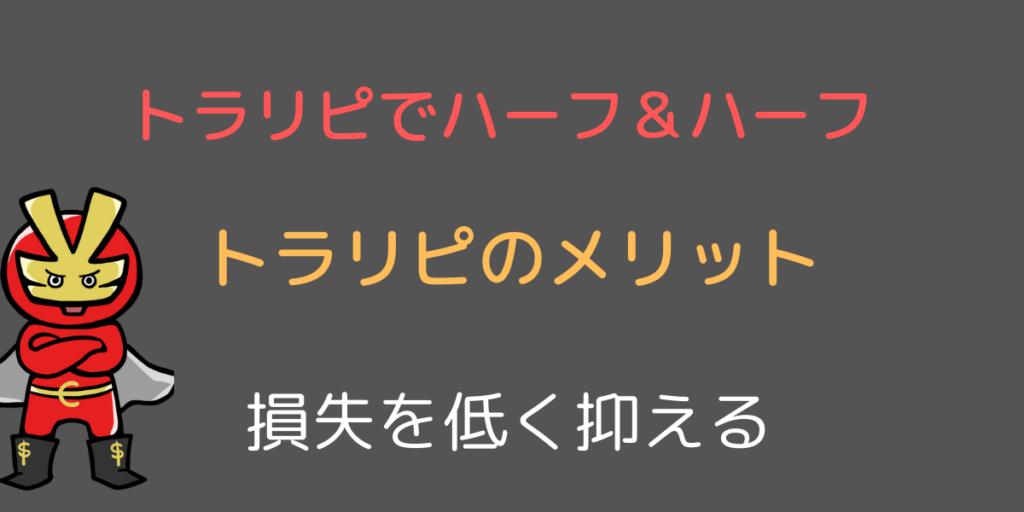 トラリピメリット③