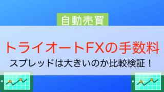 トライオートFXの手数料