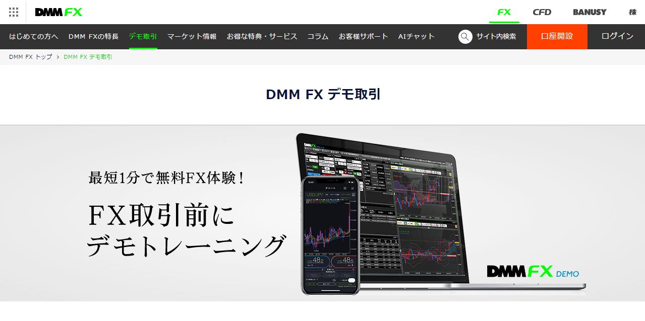 DMMデモ取引