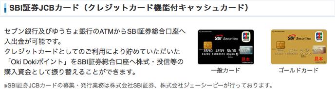 SBI FXαのATMカード