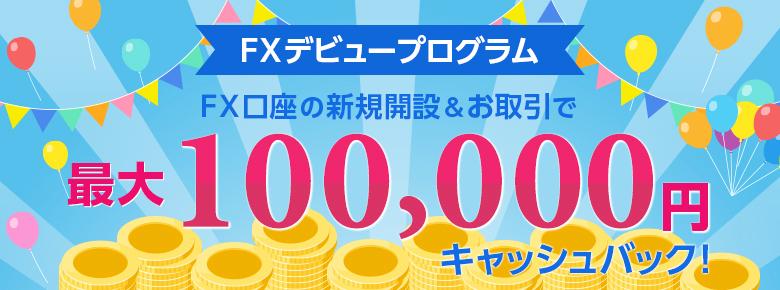 SBI FXαの口座開設キャンペーン