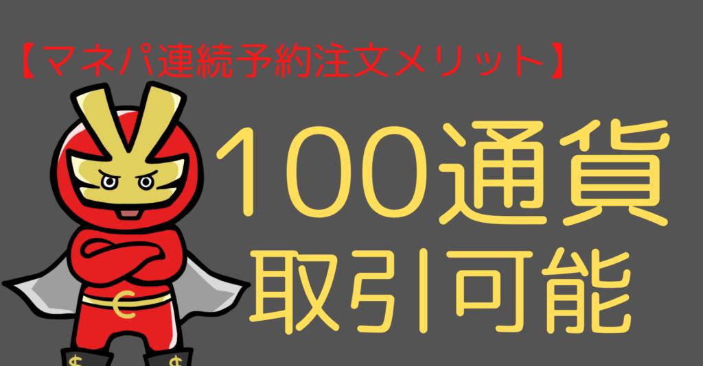100通貨