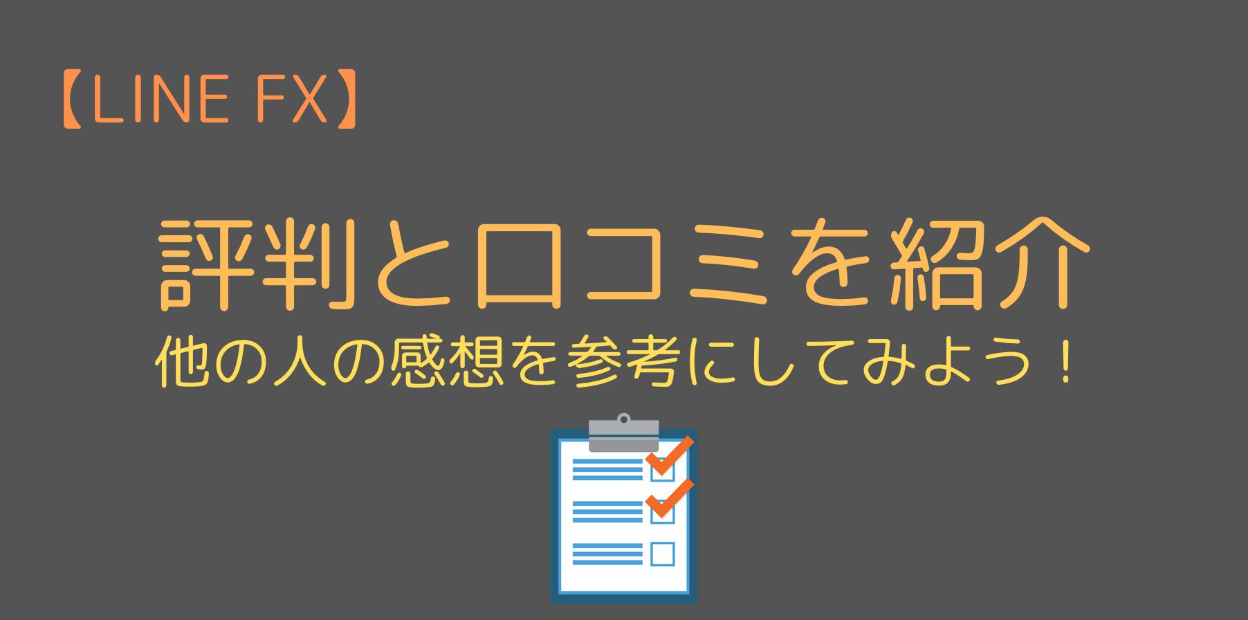 LINE FXの評判・口コミ