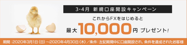 FXプライムのキャンペーン