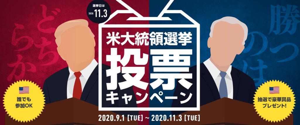 米大統領選挙投票キャンペーン