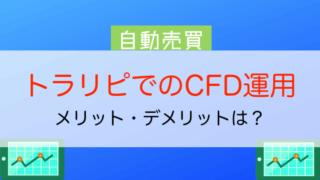 トラリピでのCFD運用