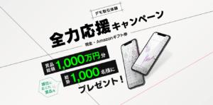 DMMFXデモ口座キャンペーン