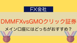 DMMFXvsGMOクリック証券