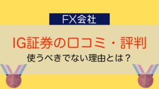 IG証券の口コミ・評判