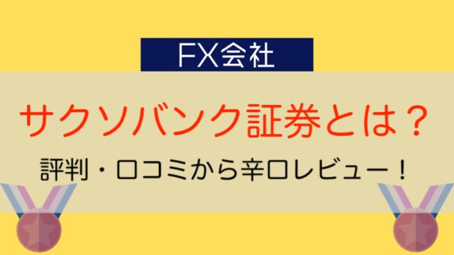 FX会社アイキャッチ
