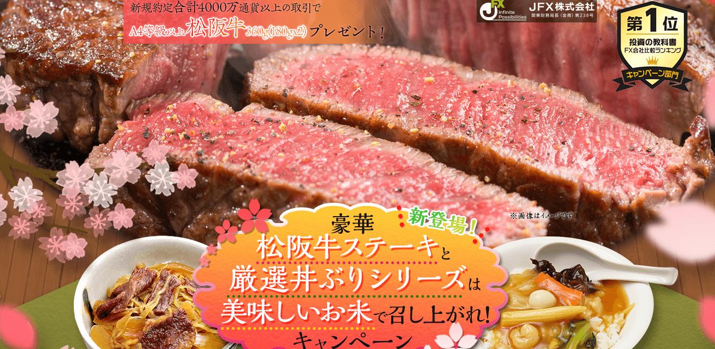 JFX松阪牛