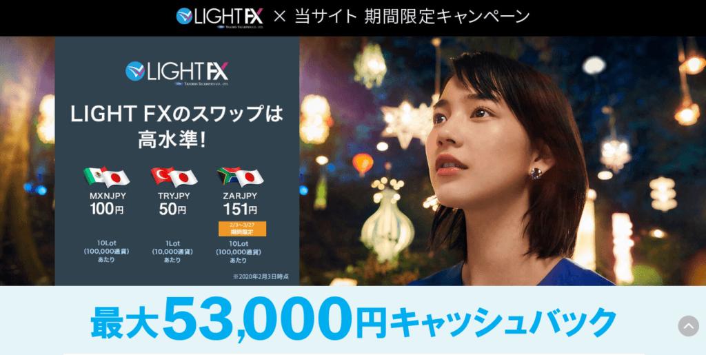 lightfxキャンペーン