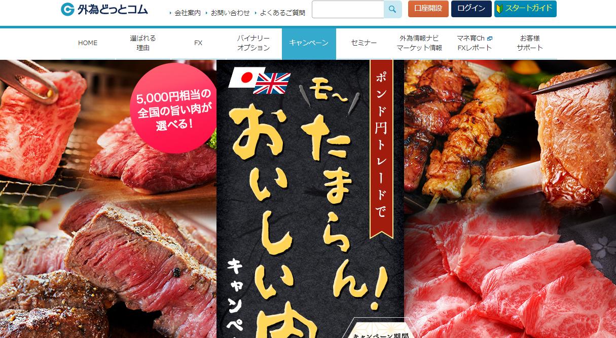 お肉プレゼントキャンペーン