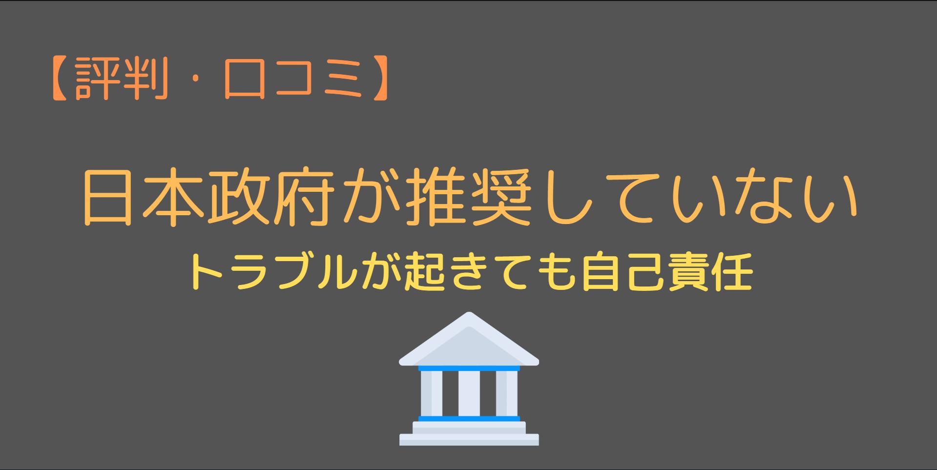 バイナリーオプション 評判・口コミ