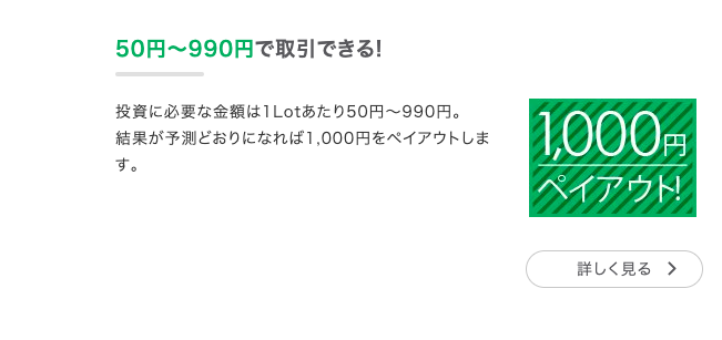 50円から