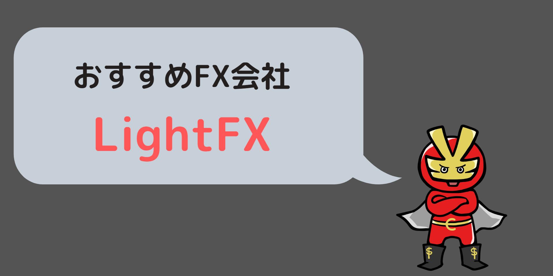 LightFX おすすめ会社