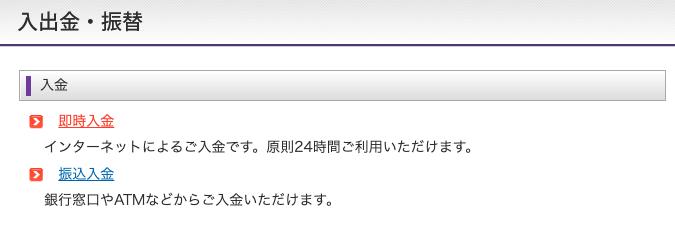 トライオート 入金2