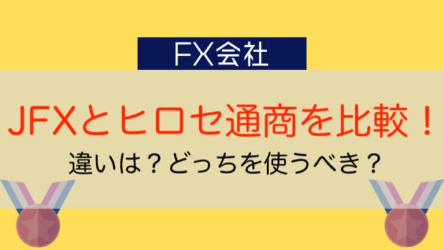 JFXとヒロセ通商を比較!
