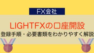 LIGHTFX口座開設