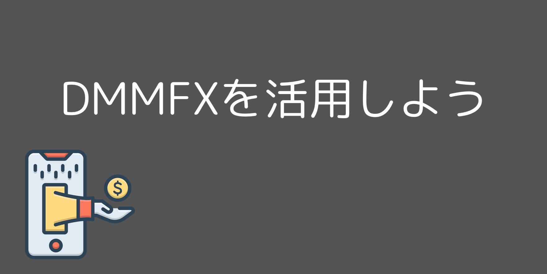 【まとめ】DMMFXのスプレッドを利用してFXを始めよう