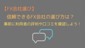(信頼)事前に利用者の評判や口コミを確認しよう