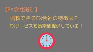 (信頼)FXサービスを長期間提供している