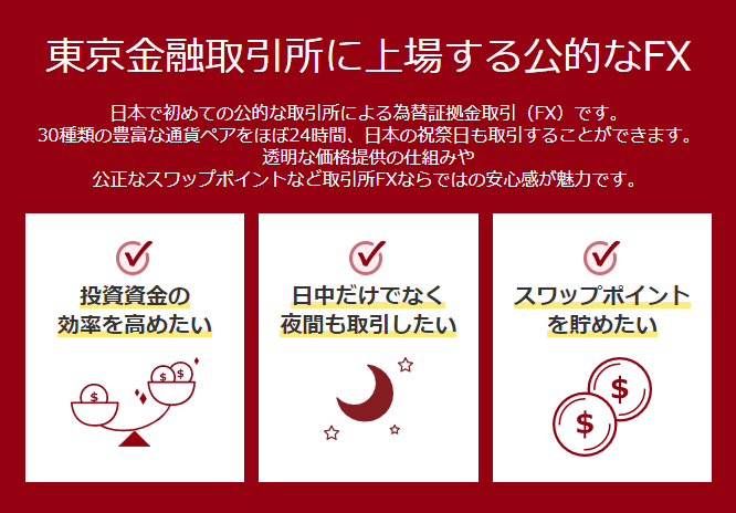 岡三オンラインFXはくりっく365