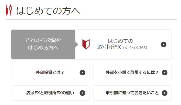 岡三オンラインFXの口コミ