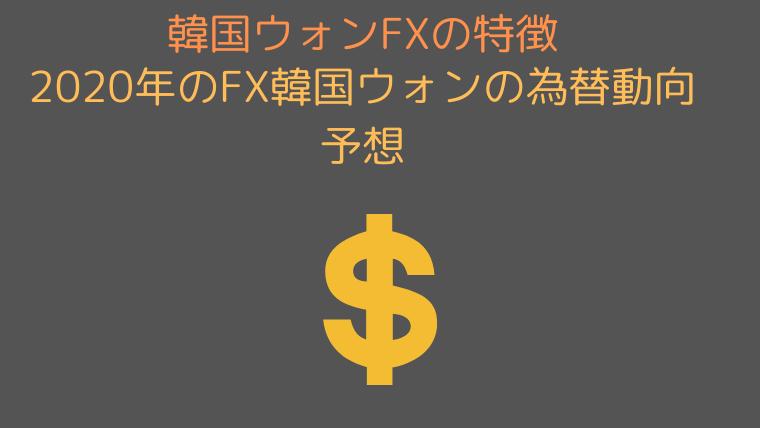 2020年のFX韓国ウォンの為替動向予想