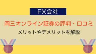 岡三オンラインFX