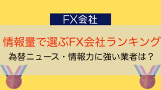 情報量で選ぶFX会社ランキング